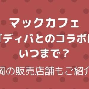マックとゴディバのコラボはいつまで?値段は?福岡の販売店舗もご紹介!