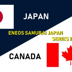 【日本対カナダ】2019野球侍ジャパン(試合日程・会場・放送予定など)