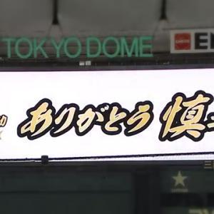 【ありがとう慎之助】記憶に残るレギュラーシーズン本拠地最終戦!