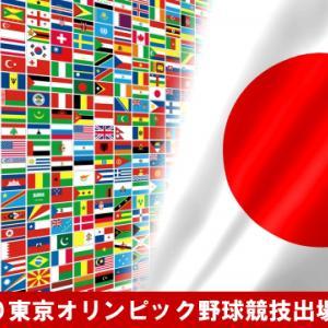 【2020東京オリンピック野球競技】出場・参加国の詳細