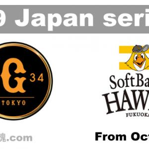 【日本シリーズ2019】巨人対ソフトバンクの日程・放送予定と戦力分析
