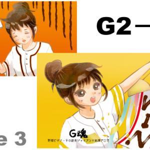 【2019日本シリーズ】亀井さんの2HRも空しくホークス3連勝で王手