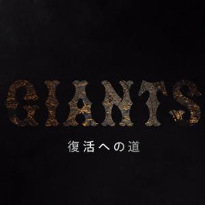 DAZNジャイアンツドキュメンタリー「Episode1:兆し」の感想