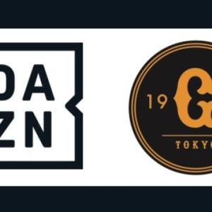 【プロ野球練習試合】東京ドーム巨人戦はDAZNなどで全試合生中継!