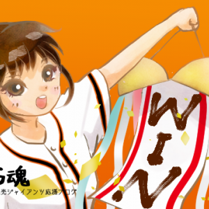 【2019CSファイナル第1戦】丸・岡本の連続HRで巨人、工藤采配でホークスが先勝!