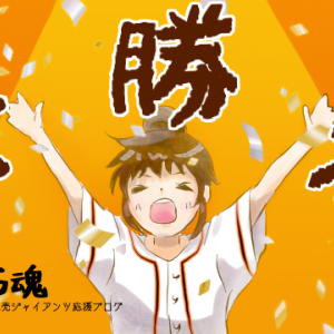 厳しい嶋田ジャッジと打球直撃を乗り越えて菅野2度目の開幕6連勝!