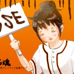 【2019CSファイナル第3戦】試合は惜敗も、4番岡本さんは絶好調を維持!