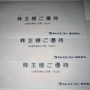 キムラユニティ(9368) 株主優待到着