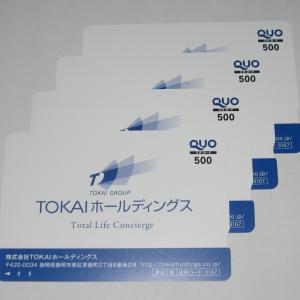 TOKAIホールディングス(3167) 株主優待到着