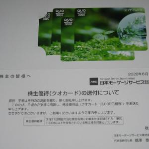 日本モーゲージS(7192) 株主優待到着