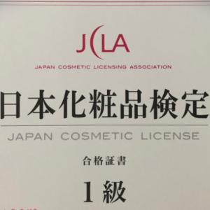 【完全独学】日本化粧品検定1級を合格する為には…