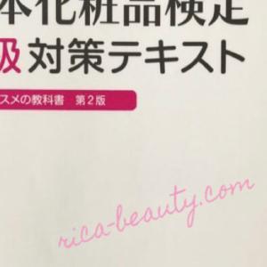 これだけは絶対おさえよう!日本化粧品検定1級対策!