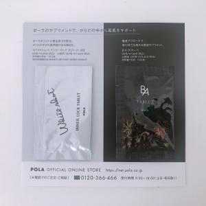 【POLA】インナーロックタブレット,B.Aタブレット