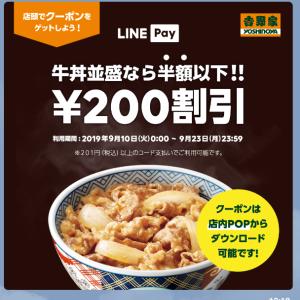 吉野家 LINE payで200円引き