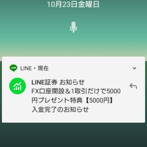 LINE FXで口座開設+1取引で3000円もらえる!