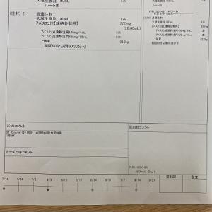 通院治療日(48クール目)