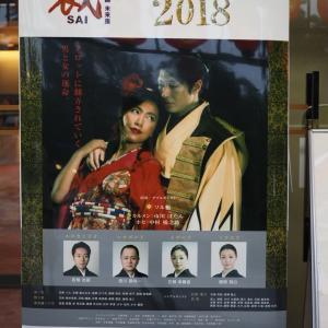 日本舞踊で、カルメン!!【観劇きろく】