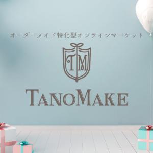 「ハンドメイド作家」耳より情報!新しいオーダーメイド特化型オンラインマーケット「TanoMake」に参加しよう!
