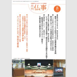 鎌倉新書月刊「仏事」に掲載されました~!!