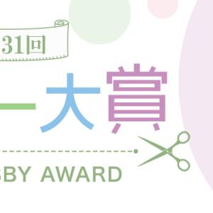 「第31回 ホビー大賞」にエントリーしてみた!!
