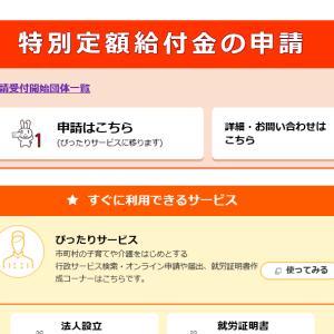 新型コロナ 10万円 定額給付金のインターネット申請方法