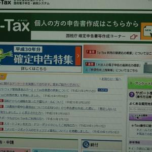 e-Taxで株やふるさと納税の確定申告の方法 マイナンバーで楽々オンライン電子申請 【準備編】