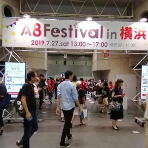 A8フェスティバル 2019  今年も行ってきました! セミナー聴講抽選に当選!!