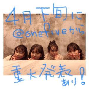 「@onefive」が4月以降も活動継続!!