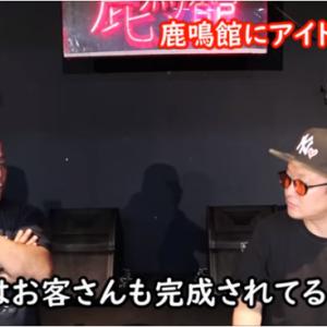 ライブハウス「目黒鹿鳴館」のオーナー山口さんのBABYMETALの話(動画)