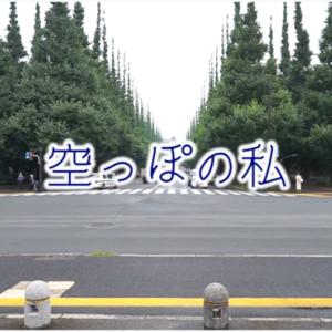 堀内まり菜さんオリジナル曲第4弾『空っぽの私』