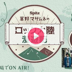 草野マサムネさん「○○メタルで漫遊記」でBABYMETAL