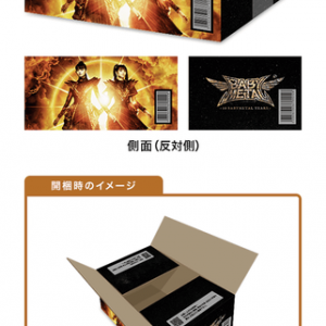 「10 BABYMETAL YEARS」楽天ブックス限定オリジナル配送BOXがカッコイイ