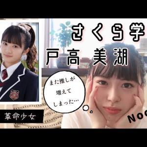 Hello AI Chanel アイドル研究中さんの『さくら学院 戸高 美湖 』