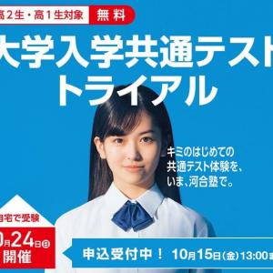 @onefive・MOMOさんが「河合塾・大学入学共通テスト トライアル」のモデルに