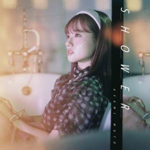 武藤彩未さん、3rdミニアルバム『SHOWER』が本日リリース