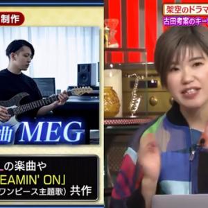 岡嶋かな多さん・MEGMETALさん出演「関ジャム」(動画)