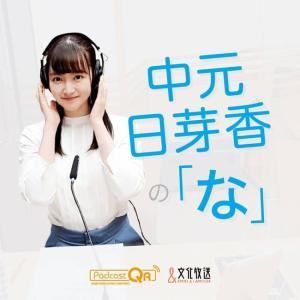 ひめたんのPodcastのレギュラー番組、中元日芽香の「な」が10月4日よりスタート