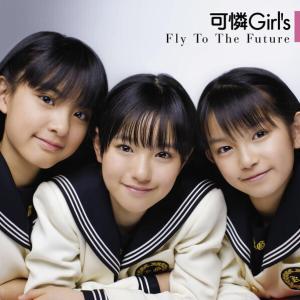 武藤彩未さん「可憐Girl'sの曲たちは、今でも私の宝物」