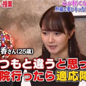 日本テレビ『世界一受けたい授業』に中元日芽香さん(動画)
