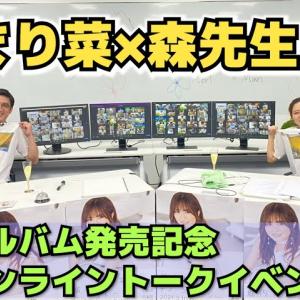 堀内まり菜さんと森先生のトークイベント(動画)