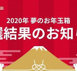 ヨドバシカメラの夢のお年玉箱抽選結果!