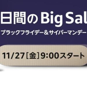 【11/27〜12/1】Amazonブラックフライデー&サイバーマンデーを開催!