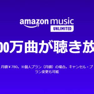 Amazon Music Unlimitedが4ヶ月無料+500PTプレゼントキャンペーン実施中!【激アツ】