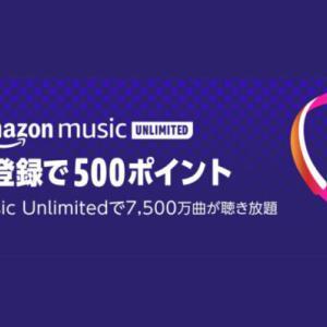 AmazonMusicUnlimitedが3ヶ月無料+500ポイント獲得キャンペーン実施中!