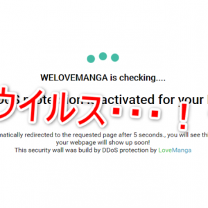 WeLoveMangaにウイルスが追加!?謎の白い画面が表示されるように。