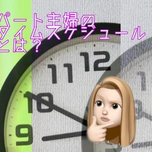 パート主婦のタイムスケジュール!!