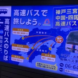 高速バス 旅。