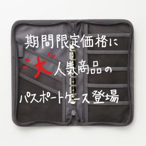 【大人気!無印良品パスポートケースが3日間限定価格!】家計管理に使うときの注意点と便利な使い方6つ!口コミ・レビューまとめ