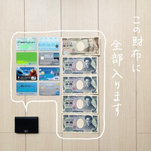 【世界一小さい⁈ミニマリストの財布】胸ポケにも入る!究極の「小さい財布」にはどれだけ入るのか検証