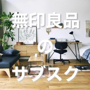 【無印良品のサブスクはじまる】それってお得か計算してみたらギョッとした話。家具の月額定額サービスは800円から!